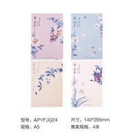 值友專享 : M&G 晨光 宮廷花語 縫線本子  A5 4本