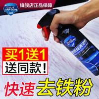 藍帥漆面鐵粉清潔劑 買1送1還送擦巾