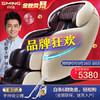 SminG 尚銘 SM-910L 按摩椅 白棕色