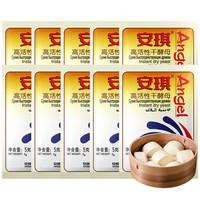 限地區 : 安琪高活性干酵母粉5g*10袋家庭裝發孝粉 家用做包子饅頭面包發酵粉