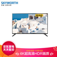 創維(SKYWORTH)58V20 58英寸4K超高清 15核HDR畫質 AI人工智能語音 網絡電視