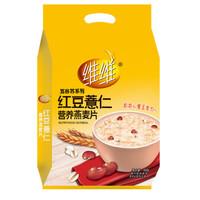 維維 紅豆薏仁速溶即食代餐營養燕麥片560g *10件