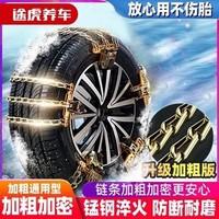 途虎定制汽車輪胎防滑鏈3條猛鋼加粗扭鏈全自動卡扣 送收納包(中)6條裝6公斤 205mm-225mm