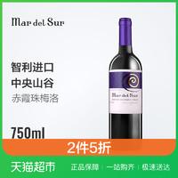 智利原瓶進口紅酒干露酒莊馬代蘇精選干紅葡萄酒750ml/瓶送禮禮物 *2件