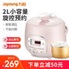 九陽(Joyoung)電壓力鍋家用迷你電高壓鍋便捷旋控八段調壓一鍵排氣2L壓力煲煮飯煲湯 JYY-20M5 Q萌粉
