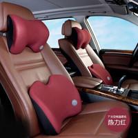 愛車屋汽車記憶太空棉腰靠車載頭枕護頸枕車用護腰背靠墊內部裝飾熱力紅