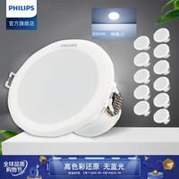 飛利浦(PHILIPS)筒燈2.5寸 80mm開孔 3.5W 6500k白光 閃靈