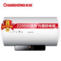 長虹(CHANGHONG)80升2200W節能速熱防電墻電熱水器 機械版六重安防 搪瓷內膽質保8年ZSDF-Y80D61F