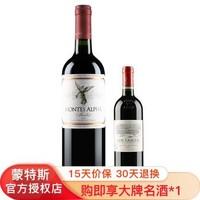 蒙特斯紅葡萄酒 智利原瓶進口紅酒 單支 750ml 蒙特斯歐法梅洛