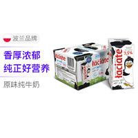 Laciate 蘭雀 波蘭進口 全脂3.5%純牛奶200毫升/盒 12盒/箱 *3件