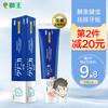 日本進口獅王齒力佳酵素健齒牙膏盒式130g去牙垢去黃防蛀清新美白 *2件