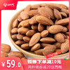 美荻斯每日堅果鹽焗腰果仁500g越南特產進口零食巴旦木仁100g*5袋