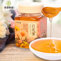 峨眉山特產土蜂蜜農家自產純正天然百花蜜野生液態蜜350g*2兩瓶裝