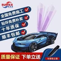 賽雷斯(SUNREX) 中隱側后擋 汽車貼膜汽車玻璃防爆膜 隔熱防曬膜