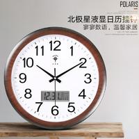 北極星電子掛鐘客廳萬年歷現代簡約掛墻時鐘靜音石英鐘表掛表家用