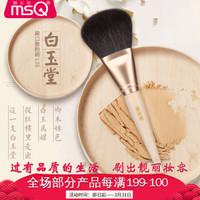 魅絲蔻(MSQ)白玉堂扁口平頭散粉刷 L03 細光鋒羊毛單支彩妝工具 *2件