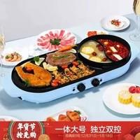 尚烤佳 電燒烤爐 烤涮一體鍋 多功能鴛鴦電火鍋 家用無煙電烤爐電烤盤 藍色大號