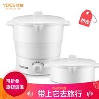 優益(Yoice) 折疊電水壺 折疊電煮鍋