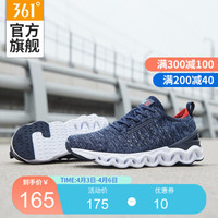 361度男鞋夏季跑步鞋網面減震運動鞋 黑影藍/熔漿紅 44 *2件