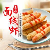 鮮城漁公 冷凍千絲萬縷面線蝦 250g 10只 兒童早餐 *5件