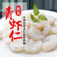鮮城漁公 冷凍南美蝦仁 凈重200g/袋 31-40只 寶寶輔食 *4件