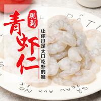 鮮城漁公 冷凍南美青蝦仁 250g/袋 31-40只 寶寶輔食 *4件