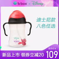 b.box兒童吸管水杯bbox寶寶重力球防漏學飲杯240ml迪士尼版 8色可選 米奇