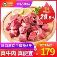 恒都澳洲牛腩塊6斤新鮮原切牛肉紅燒牛腩食材