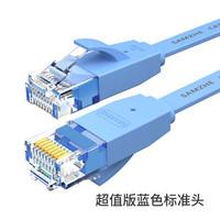 山澤6六類網線純銅扁平千兆家用高速電腦網絡寬帶線5 10 20米m超