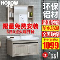 希箭/HOROW 太空鋁浴室柜收納儲物帶浴室鏡柜組合衛浴柜洗手洗臉洗漱