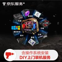 京東自營DIY上門裝機組裝電腦服務 操作系統安裝(標準版 不含一體式水冷及RGB)