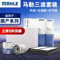 馬勒/MAHLE 濾芯濾清器  機油濾+空氣濾+空調濾 吉利