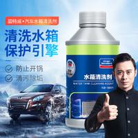 固特威汽車水箱清洗劑車用堵漏清潔劑保護劑除垢劑防銹止漏水箱寶