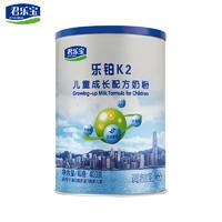 君樂寶奶粉4段樂鉑k2兒童成長學生牛奶粉 400g