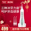 松下沖牙器家用便攜式潔牙智能水牙線口腔清潔洗牙器 EWM1311