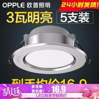 歐普照明led筒燈8公分7.5開孔天花燈超薄嵌入式面板走廊桶洞燈 5只精裝砂銀白光/7-8 *4件