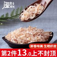 淡干蝦皮小蝦米干貨200g散裝海鮮海米特級無鹽補鈣即食