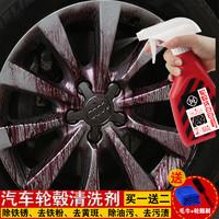 HAOSHUN/好順  汽車輪轂清洗劑 毛巾 刷子