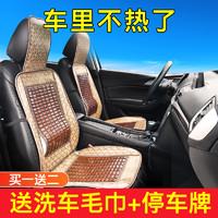 汽車夏季坐墊涼墊竹席單片夏天透氣小貨車座墊座椅車用竹子片車墊