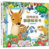 《樂樂趣動物朋友翻翻觸摸書:小鹿找媽媽》