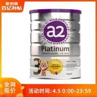 澳洲新西蘭原裝A2進口奶粉3段三段嬰幼兒白金A2蛋白質1-3歲
