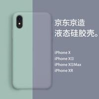 京东京造 苹果XR手机壳液态硅胶 iPhone XR手机套全包防摔