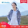 Columbia哥倫比亞20春季新款戶外防水單層沖鋒衣旅行外套女RR1030
