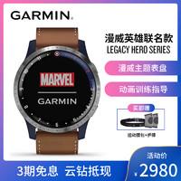 Garmin 佳明 Legacy Hero系列 漫威英雄聯名款 美國隊長 智能手表