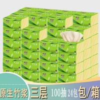 抽紙竹漿24包實惠裝300張餐巾紙100抽