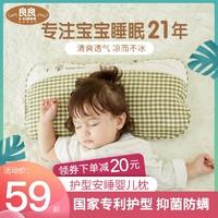 良良枕頭幼兒園午睡5號枕幼兒定型枕夏季吸汗兒童寶寶防偏頭枕頭
