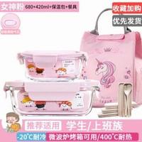 欣美雅(Xinmeiya)微波爐加熱飯盒套裝學生玻璃碗分隔型女神粉長680毫升+圓420毫升送獨角獸包+餐具 *2件