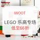 IWOOT商城 精選LEGO 樂高專場大促