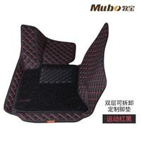 Mubo牧寶 全包圍絲圈雙層汽車腳墊專車專用