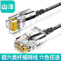 山澤超六類萬兆細徑網線CAT6A高純無氧銅8芯雙絞高速RJ45網絡跳線